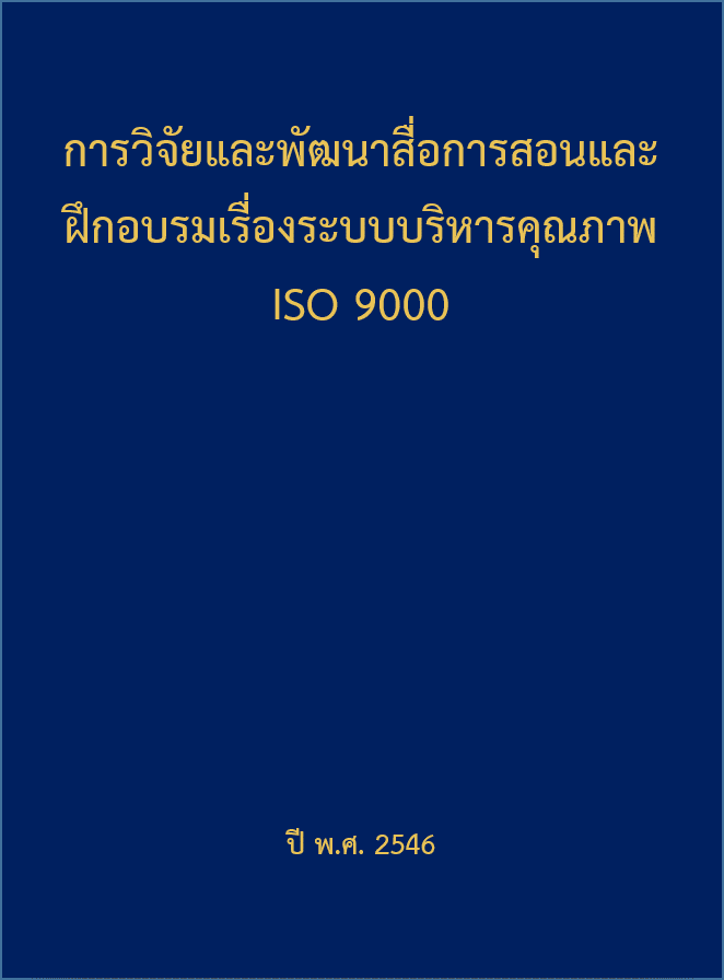 Cover of การวิจัยและพัฒนาสื่อการสอนและฝึกอบรมเรื่องระบบบริหารคุณภาพ ISO 9000