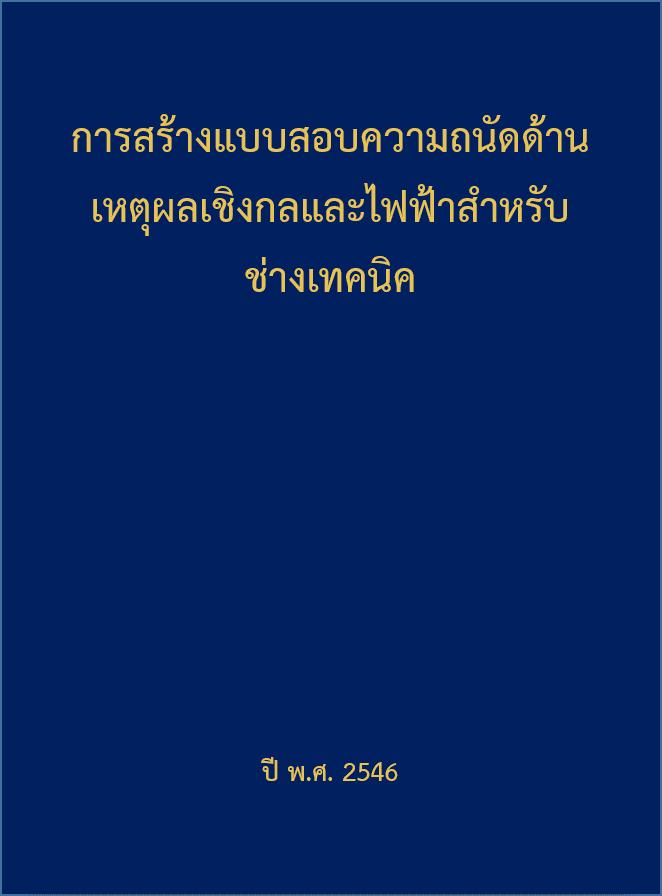 Cover of การสร้างแบบสอบความถนัดด้านเหตุผลเชิงกลและไฟฟ้าสำหรับช่างเทคนิค