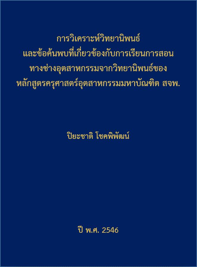 Cover of การวิเคราะห์วิทยานิพนธ์และข้อค้นพบที่เกี่ยวข้องกับการเรียนการสอนทางช่างอุตสาหกรรมจากวิทยานิพนธ์ของหลักสูตรครุศาสตร์อุตสาหกรรมมหาบัณฑิต สจพ.