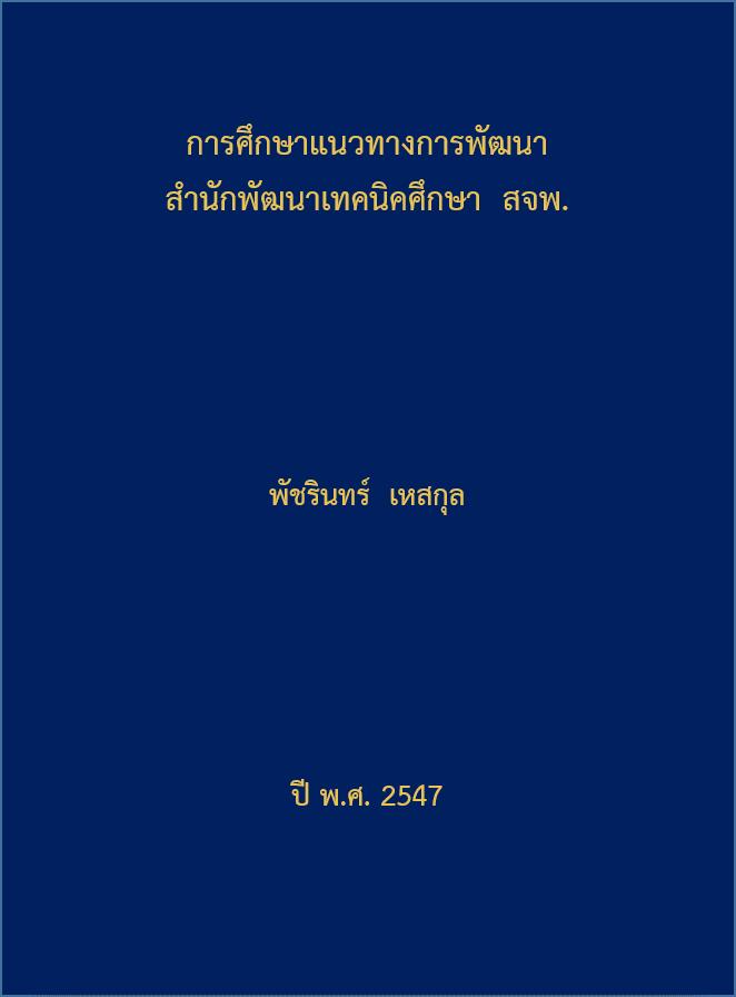 Cover of การศึกษาแนวทางการพัฒนาสำนักพัฒนาเทคนิคศึกษา  สจพ.