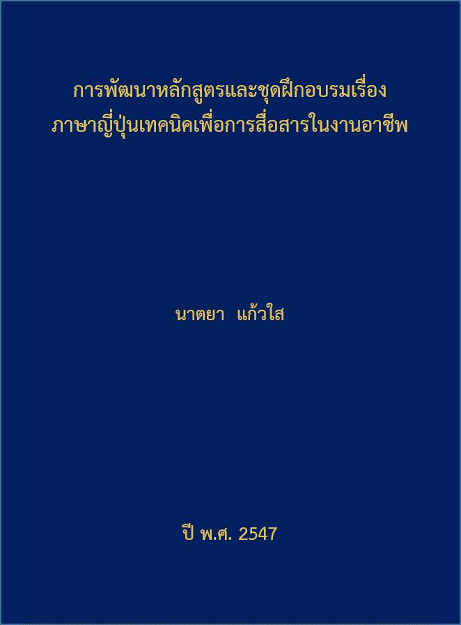 Cover of การพัฒนาหลักสูตรและชุดฝึกอบรมเรื่อง ภาษาญี่ปุ่นเทคนิคเพื่อการสื่อสารในงานอาชีพ