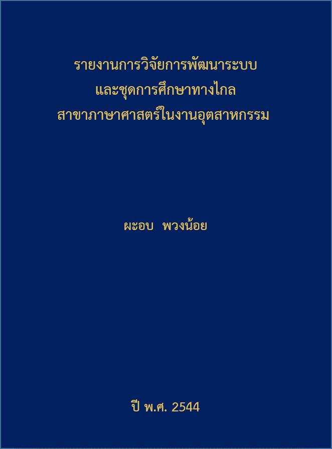 Cover of รายงานการวิจัยการพัฒนาระบบและชุดการศึกษาทางไกล สาขาภาษาศาสตร์ในงานอุตสาหกรรม