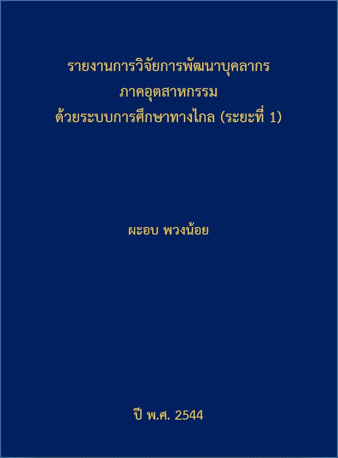 Cover of รายงานการวิจัยการพัฒนาบุคลากรภาคอุตสาหกรรมด้วยระบบการศึกษาทางไกล (ระยะที่ 1)