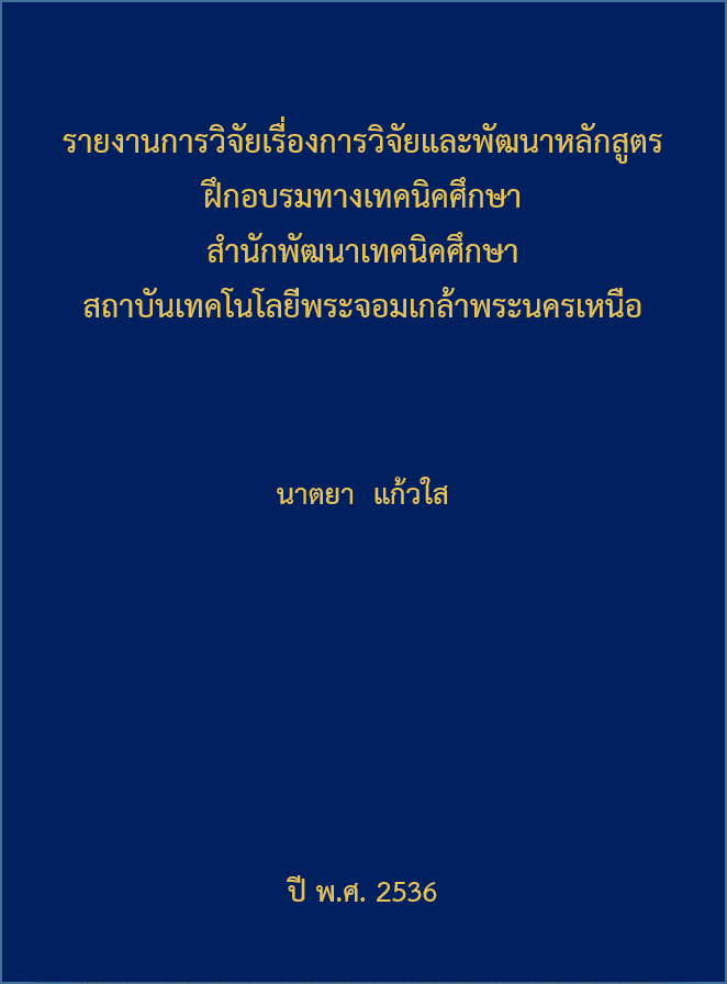 Cover of รายงานการวิจัยเรื่องการวิจัยและพัฒนาหลักสูตรฝึกอบรมทางเทคนิคศึกษา สำนักพัฒนาเทคนิคศึกษา สถาบันเทคโนโลยีพระจอมเกล้าพระนครเหนือ