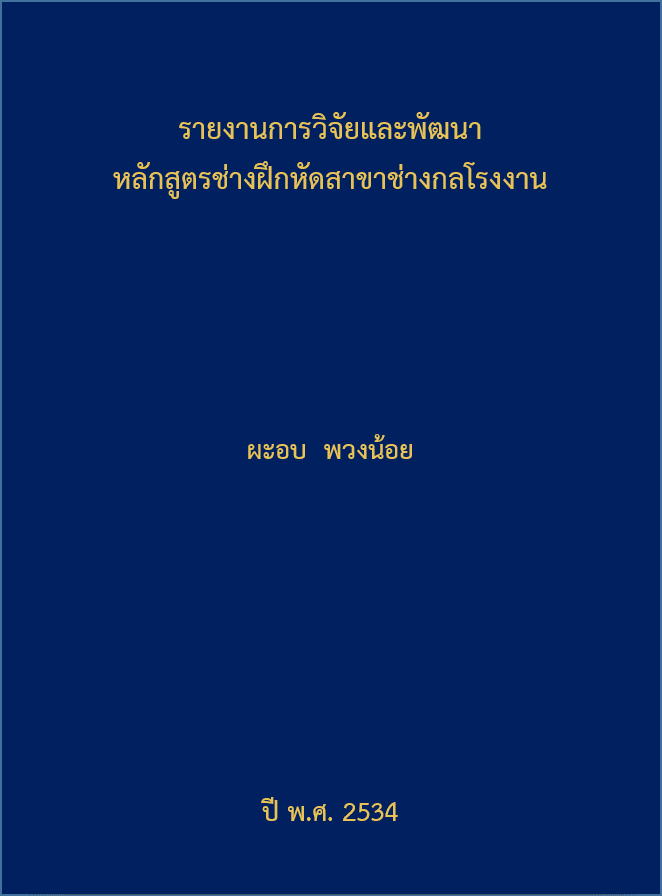 Cover of รายงานการวิจัยและพัฒนา หลักสูตรช่างฝึกหัดสาขาช่างกลโรงงาน