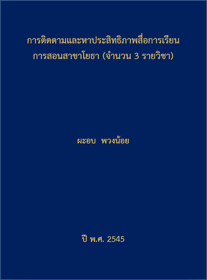 Cover of การติดตามและหาประสิทธิภาพสื่อการเรียนการสอนสาขาโยธา (จำนวน 3 รายวิชา)