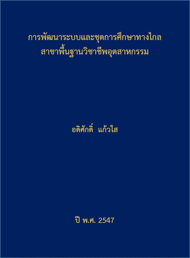 Cover of การพัฒนาระบบและชุดการศึกษาทางไกล สาขาพื้นฐานวิชาชีพอุตสาหกรรม