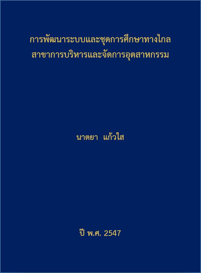 Cover of การพัฒนาระบบและชุดการศึกษาทางไกลสาขาการบริหารและจัดการอุตสาหกรรม