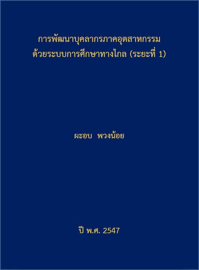Cover of การพัฒนาบุคลากรภาคอุตสาหกรรมด้วยระบบการศึกษาทางไกล (ระยะที่ 1)