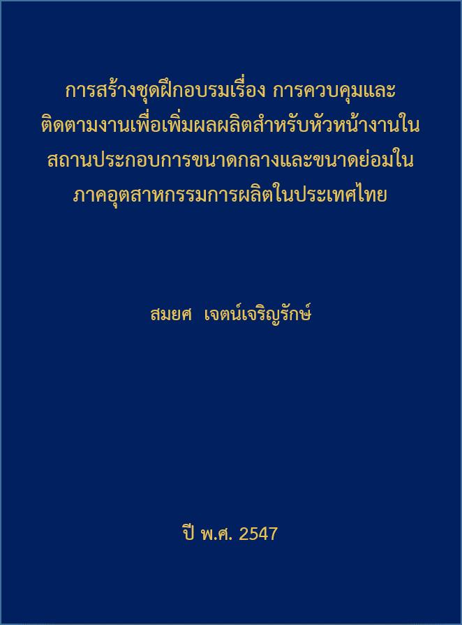 Cover of การสร้างชุดฝึกอบรมเรื่อง การควบคุมและติดตามงานเพื่อเพิ่มผลผลิตสำหรับหัวหน้างานในสถานประกอบการขนาดกลางและขนาดย่อมในภาคอุตสาหกรรมการผลิตในประเทศไทย