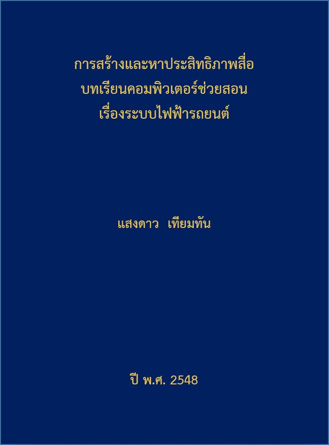 Cover of การสร้างและหาประสิทธิภาพสื่อบทเรียนคอมพิวเตอร์ช่วยสอน เรื่องระบบไฟฟ้ารถยนต์