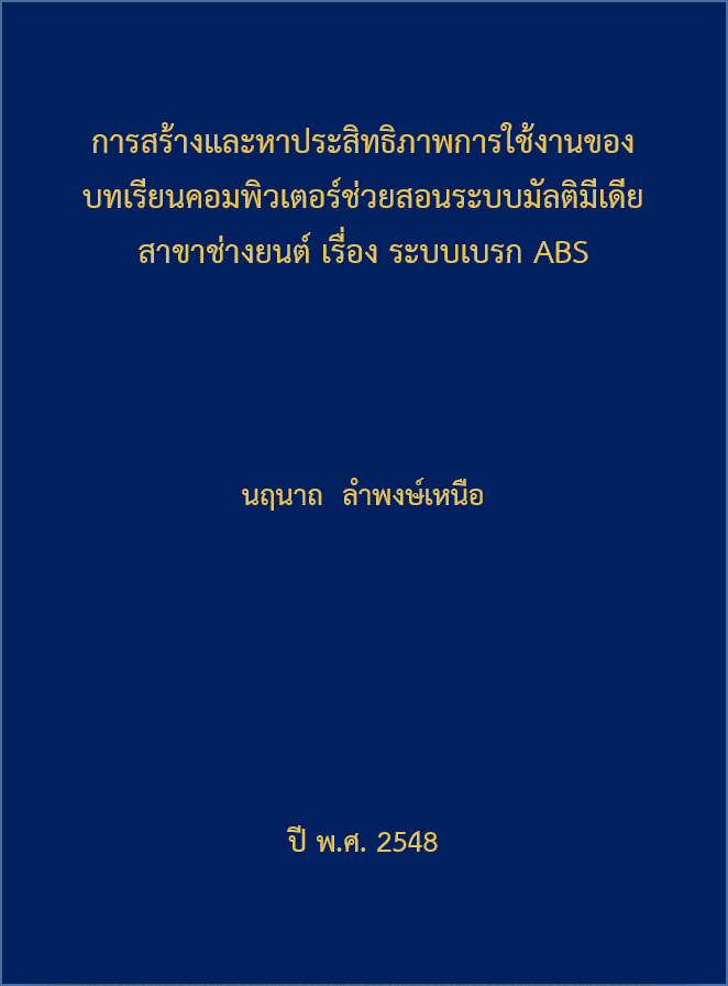Cover of การสร้างและหาประสิทธิภาพการใช้งานของบทเรียนคอมพิวเตอร์ช่วยสอนระบบมัลติมีเดียสาขาช่างยนต์ เรื่อง ระบบเบรก ABS