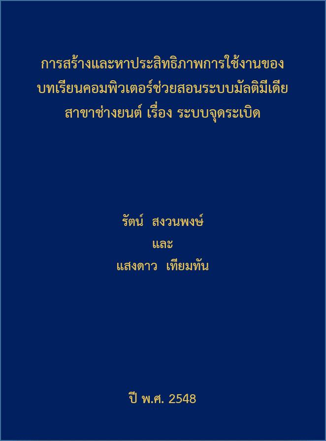 Cover of การสร้างและหาประสิทธิภาพการใช้งานของบทเรียนคอมพิวเตอร์ช่วยสอนระบบมัลติมีเดียสาขาช่างยนต์ เรื่อง ระบบจุดระเบิด