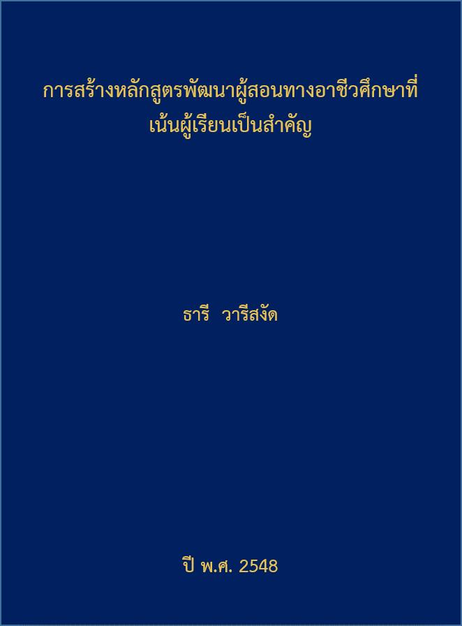 Cover of การสร้างหลักสูตรพัฒนาผู้สอนทางอาชีวศึกษาที่เน้นผู้เรียนเป็นสำคัญ
