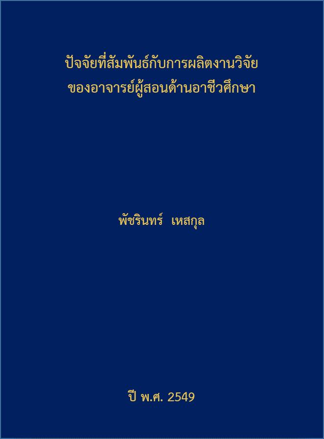 Cover of ปัจจัยที่สัมพันธ์กับการผลิตงานวิจัยของอาจารย์ผู้สอนด้านอาชีวศึกษา