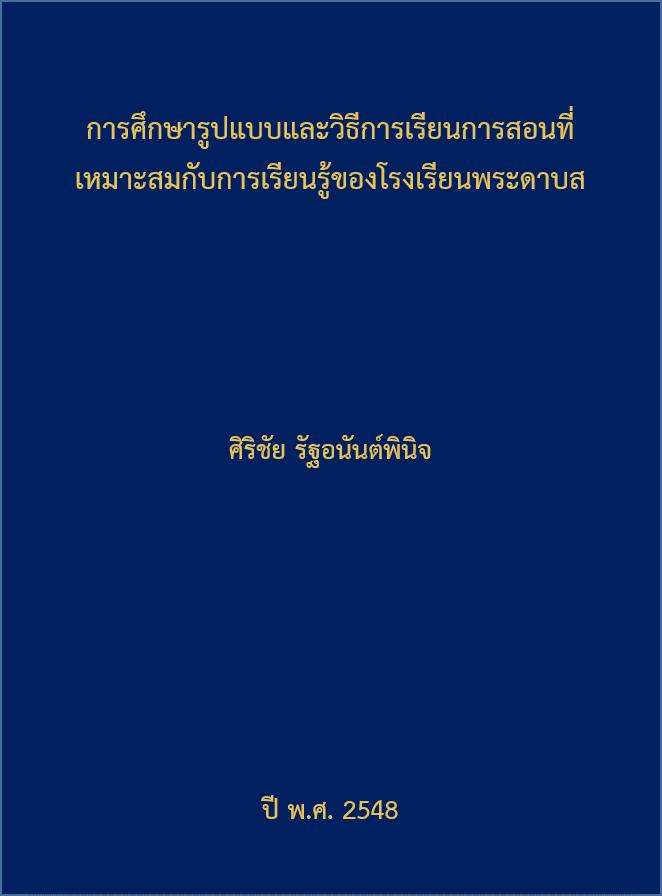 Cover of การศึกษารูปแบบและวิธีการเรียนการสอนที่เหมาะสมกับการเรียนรู้ของโรงเรียนพระดาบส
