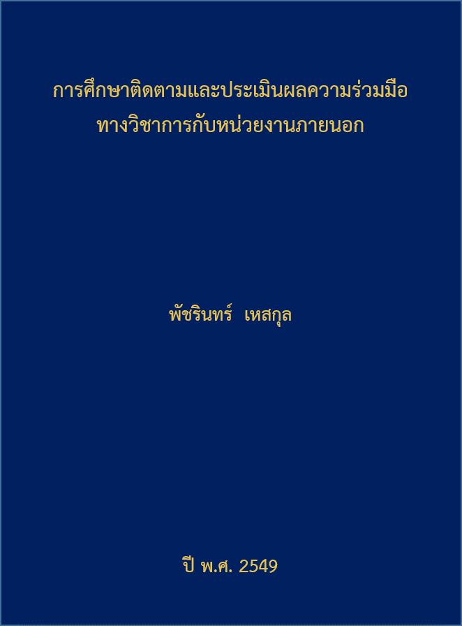 Cover of การศึกษาติดตามและประเมินผลความร่วมมือทางวิชาการกับหน่วยงานภายนอก