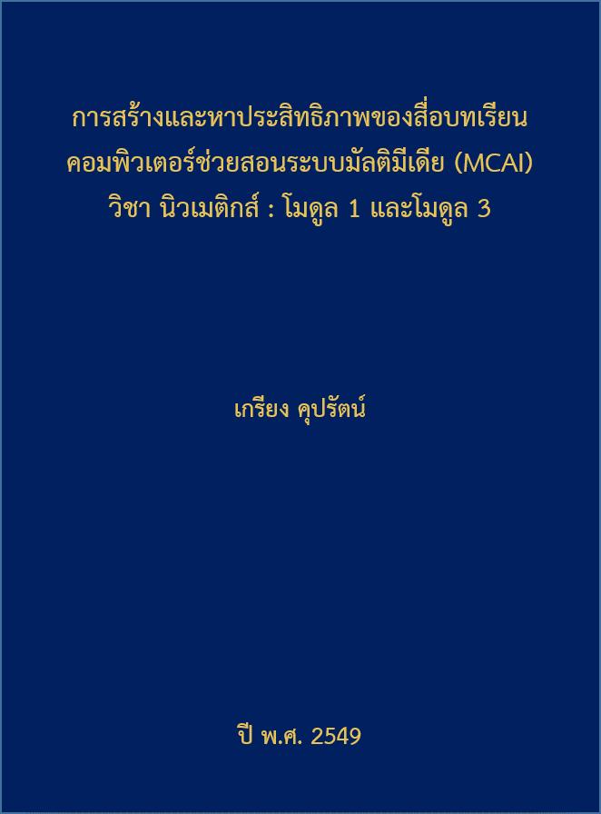Cover of การสร้างและหาประสิทธิภาพของสื่อบทเรียนคอมพิวเตอร์ช่วยสอนระบบมัลติมีเดีย (MCAI) วิชา นิวเมติกส์ : โมดูล 1 และโมดูล 3