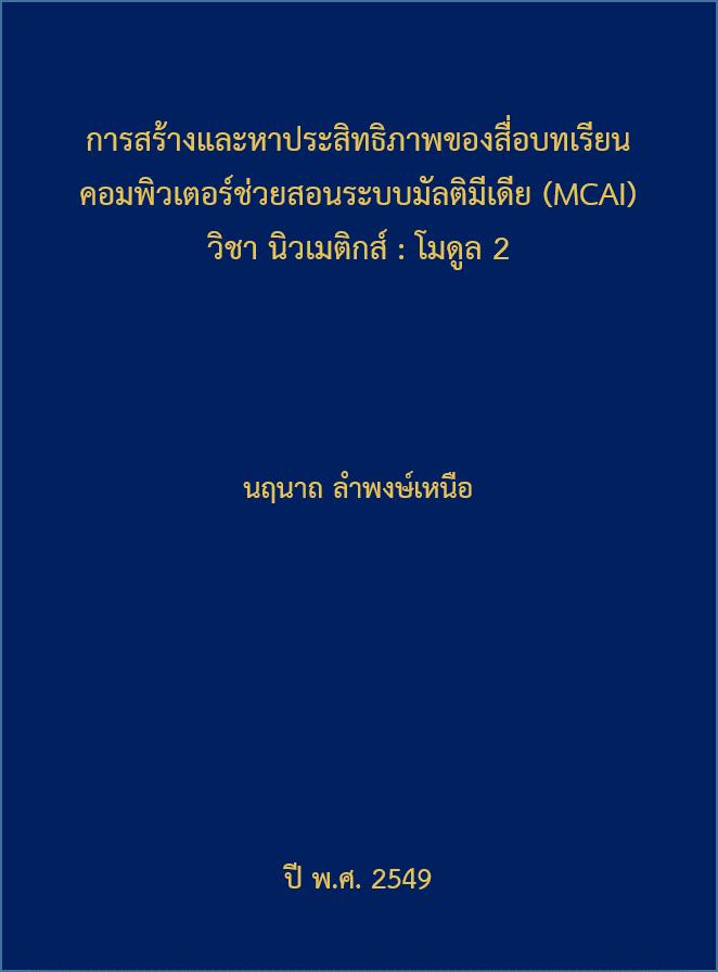 Cover of การสร้างและหาประสิทธิภาพของสื่อบทเรียนคอมพิวเตอร์ช่วยสอนระบบมัลติมีเดีย (MCAI) วิชา นิวเมติกส์ : โมดูล 2