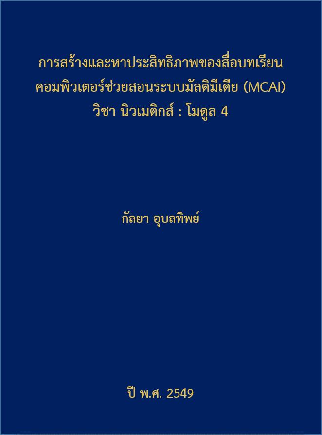 Cover of การสร้างและหาประสิทธิภาพของสื่อบทเรียนคอมพิวเตอร์ช่วยสอนระบบมัลติมีเดีย (MCAI) วิชา นิวเมติกส์ : โมดูล 4