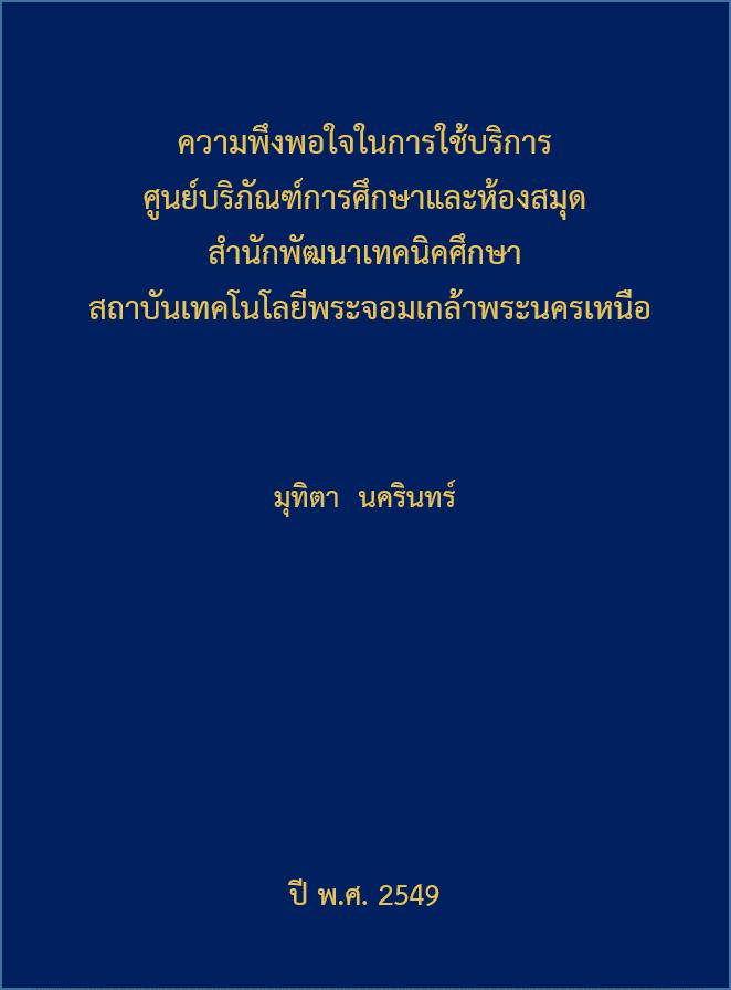 Cover of ความพึงพอใจในการใช้บริการศูนย์บริภัณฑ์การศึกษาและห้องสมุด สำนักพัฒนาเทคนิคศึกษา  สถาบันเทคโนโลยีพระจอมเกล้าพระนครเหนือ