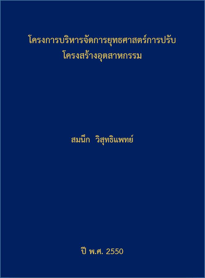 Cover of โครงการบริหารจัดการยุทธศาสตร์การปรับโครงสร้างอุตสาหกรรม