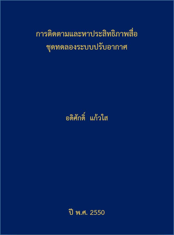 Cover of การติดตามและหาประสิทธิภาพสื่อชุดทดลองระบบปรับอากาศ