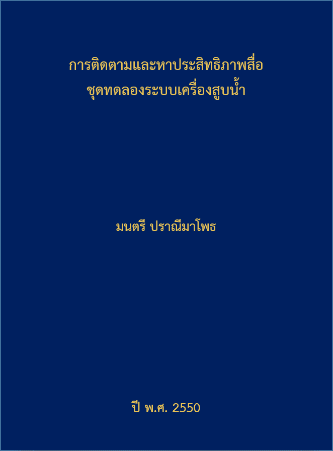 Cover of การติดตามและหาประสิทธิภาพสื่อชุดทดลองระบบเครื่องสูบน้ำ