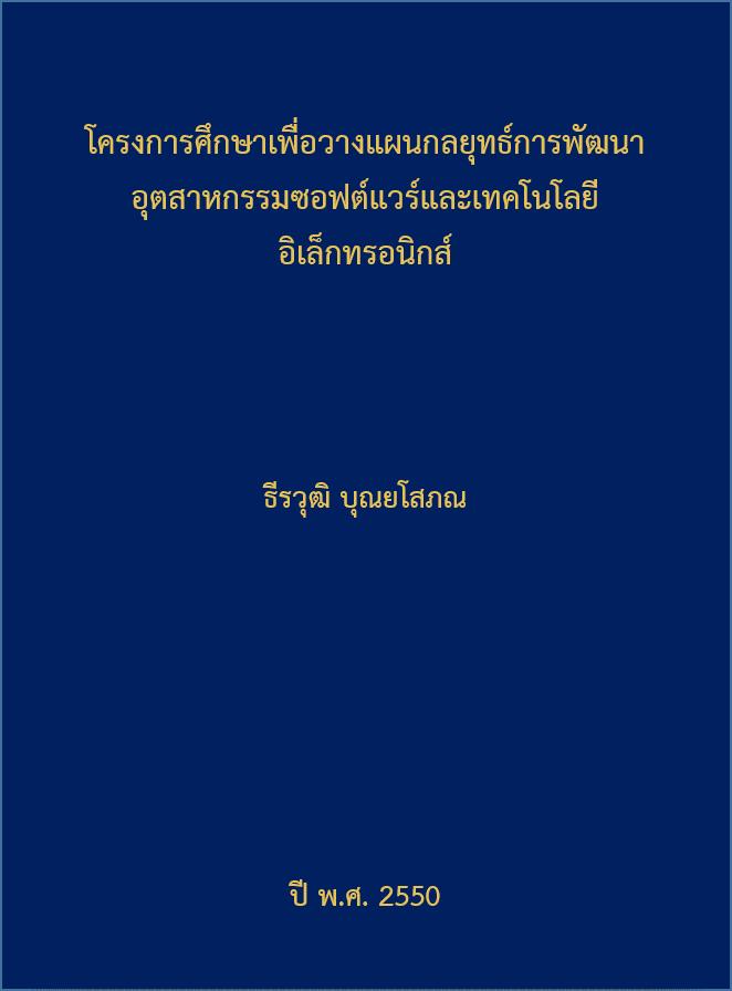 Cover of โครงการศึกษาเพื่อวางแผนกลยุทธ์การพัฒนาอุตสาหกรรมซอฟต์แวร์และเทคโนโลยีอิเล็กทรอนิกส์