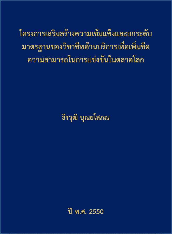 Cover of โครงการเสริมสร้างความเข้มแข็งและยกระดับมาตรฐานของวิชาชีพด้านบริการเพื่อเพิ่มขีดความสามารถในการแข่งขันในตลาดโลก