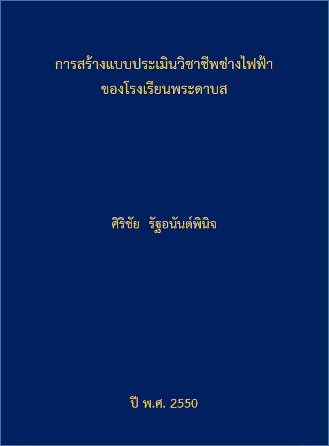 Cover of การสร้างแบบประเมินวิชาชีพช่างไฟฟ้าของโรงเรียนพระดาบส