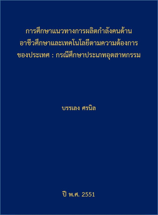 Cover of การศึกษาแนวทางการผลิตกำลังคนด้านอาชีวศึกษาและเทคโนโลยีตามความต้องการของประเทศ : กรณีศึกษาประเภทอุตสาหกรรม