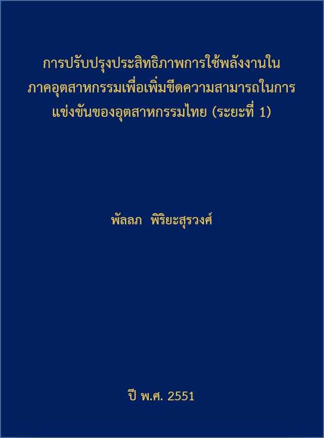 Cover of การปรับปรุงประสิทธิภาพการใช้พลังงานในภาคอุตสาหกรรมเพื่อเพิ่มขีดความสามารถในการแข่งขันของอุตสาหกรรมไทยระยะที่1