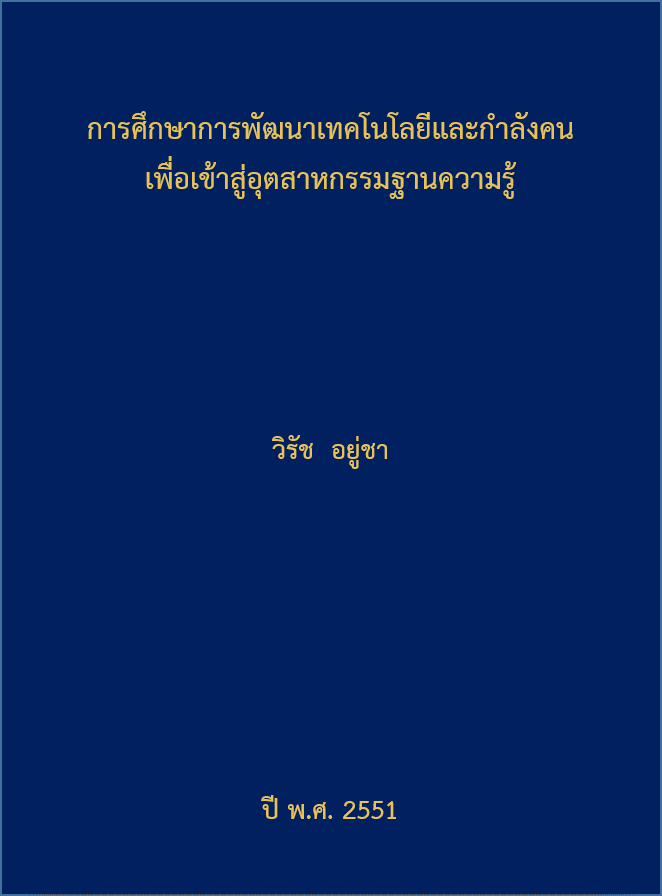 Cover of การศึกษาการพัฒนาเทคโนโลยีและกำลังคนเพื่อเข้าสู่อุตสาหกรรมฐานความรู้