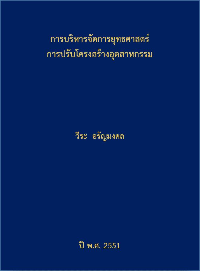 Cover of การบริหารจัดการยุทธศาสตร์การปรับโครงสร้างอุตสาหกรรม