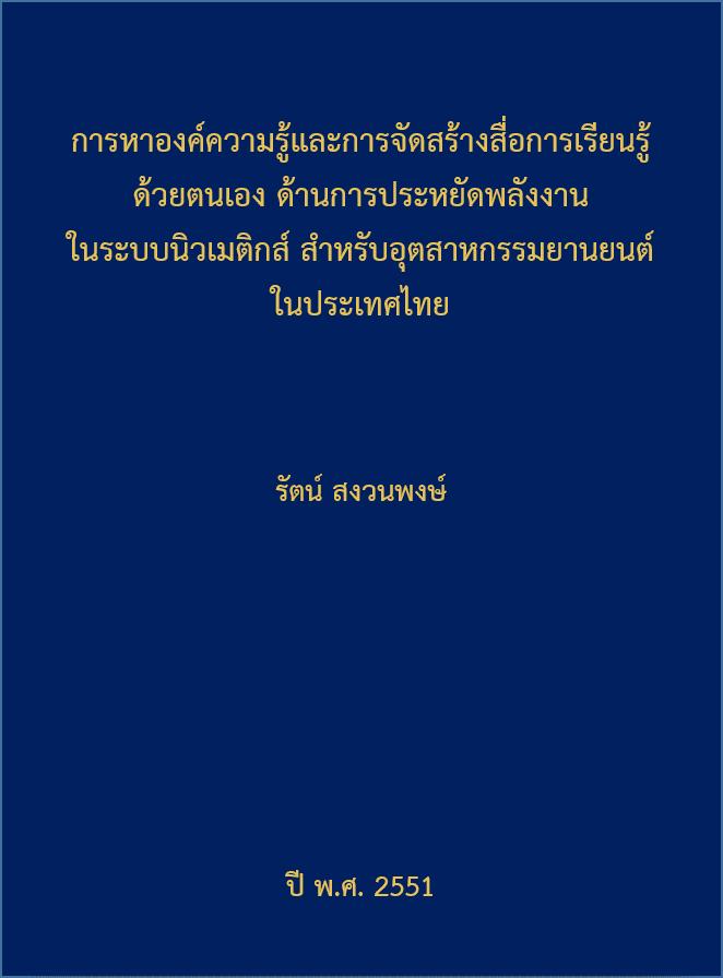 Cover of การหาองค์ความรู้และการจัดสร้างสื่อการเรียนรู้ด้วยตนเอง ด้านการประหยัดพลังงานในระบบนิวเมติกส์ สำหรับอุตสาหกรรมยานยนต์ในประเทศไทย