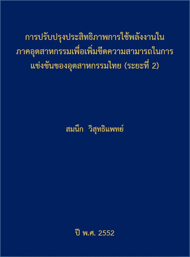 Cover of การปรับปรุงประสิทธิภาพการใช้พลังงานในภาคอุตสาหกรรมเพื่อเพิ่มขีดความสามารถในการแข่งขันของอุตสาหกรรมไทย ระยะที่ 2