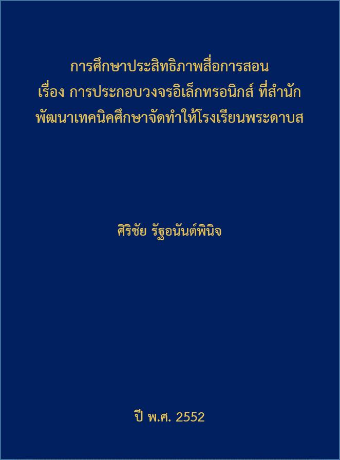 Cover of การศึกษาประสิทธิภาพสื่อการสอนเรื่อง การประกอบวงจรอิเล็กทรอนิกส์ ที่สำนักพัฒนาเทคนิคศึกษาจัดทำให้โรงเรียนพระดาบส