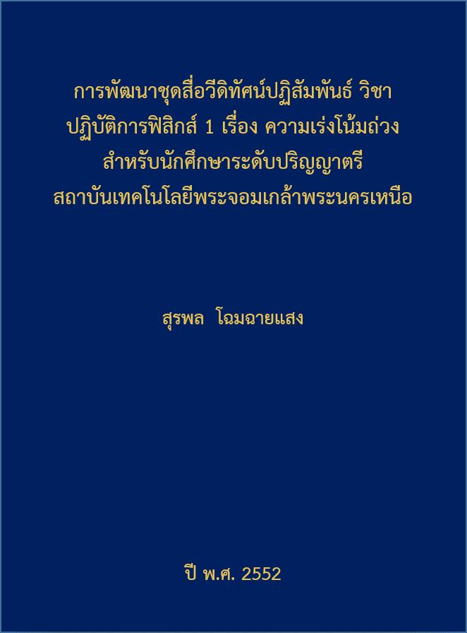 Cover of การพัฒนาชุดสื่อวีดิทัศน์ปฏิสัมพันธ์ วิชาปฏิบัติการฟิสิกส์ 1 เรื่อง ความเร่งโน้มถ่วง สำหรับนักศึกษาระดับปริญญาตรี สถาบันเทคโนโลยีพระจอมเกล้าพระนครเหนือ