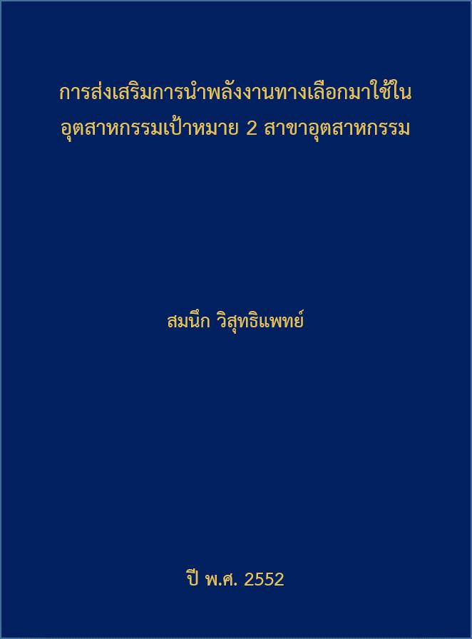 Cover of การส่งเสริมการนำพลังงานทางเลือกมาใช้ในอุตสาหกรรมเป้าหมาย2 สาขาอุตสาหกรรม