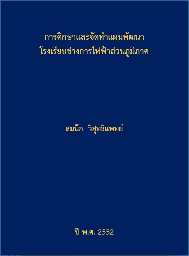 Cover of การศึกษาและจัดทำแผนพัฒนาโรงเรียนช่างการไฟฟ้าส่วนภูมิภาค