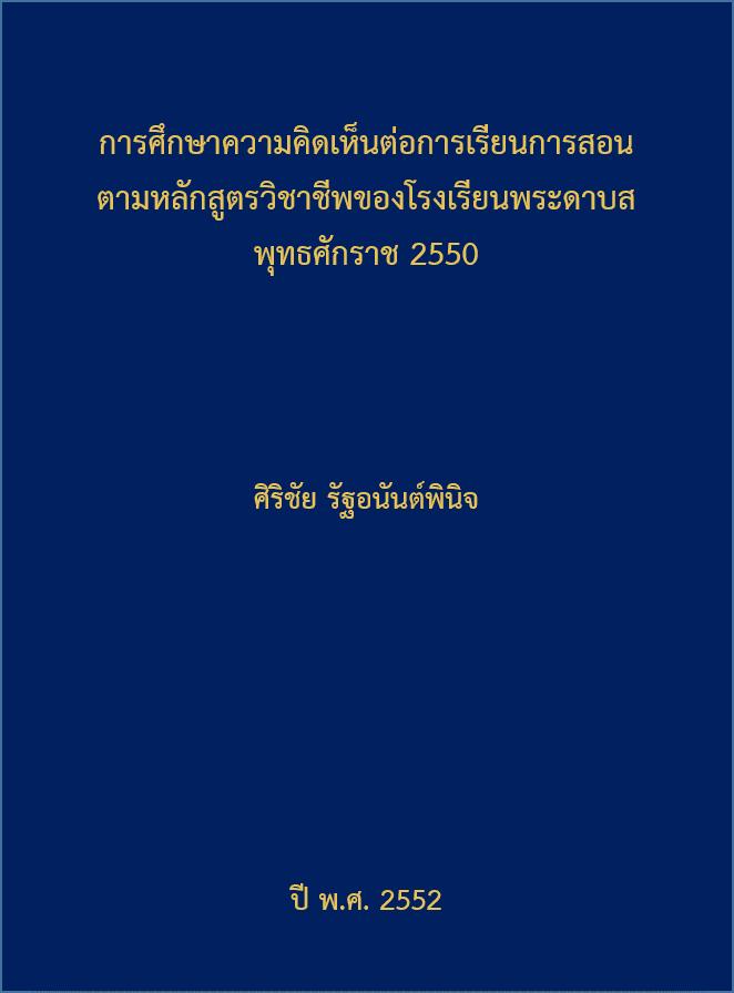 Cover of การศึกษาความคิดเห็นต่อการเรียนการสอน ตามหลักสูตรวิชาชีพของโรงเรียนพระดาบส พุทธศักราช 2550