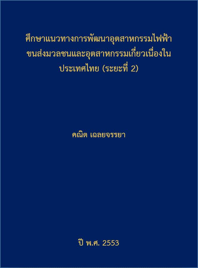 Cover of ศึกษาแนวทางการพัฒนาอุตสาหกรรมไฟฟ้าขนส่งมวลชนและอุตสาหกรรมเกี่ยวเนื่องในประเทศไทย ระยะที่2