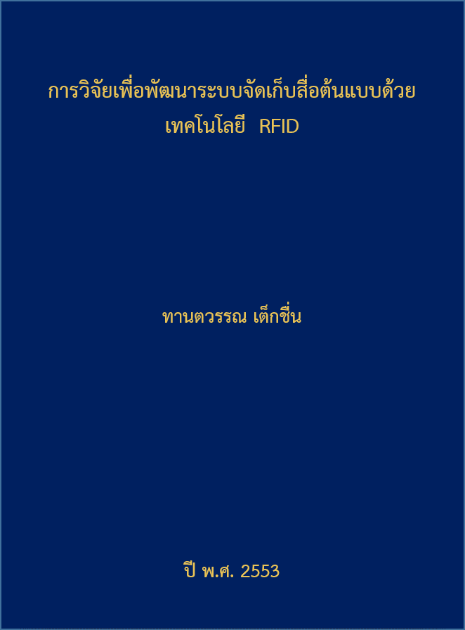 Cover of การวิจัยเพื่อพัฒนาระบบจัดเก็บสื่อต้นแบบด้วยเทคโนโลยี  RFID