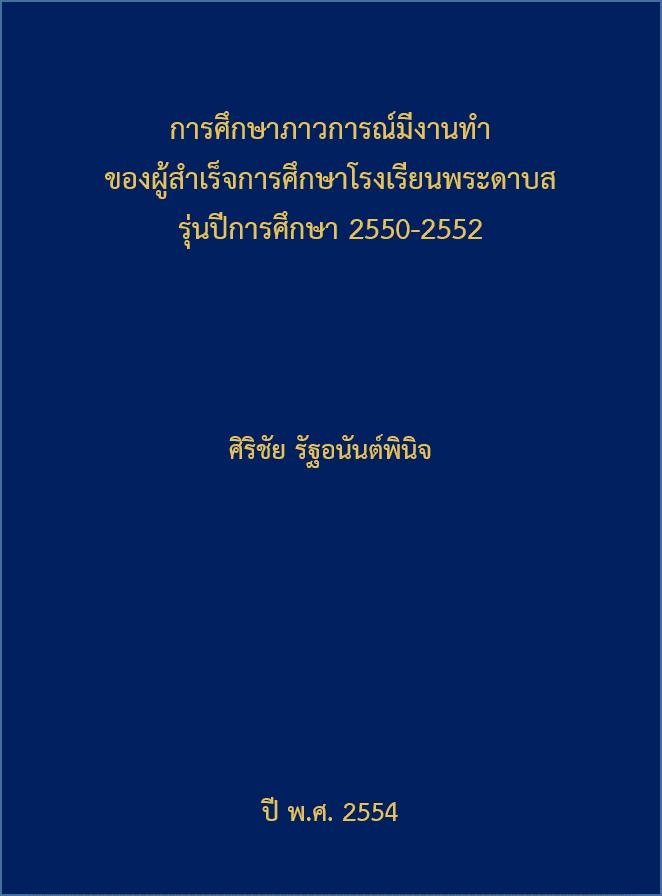 Cover of การศึกษาภาวะการมีงานทำของผู้สำเร็จการศึกษาโรงเรียนพระดาบส รุ่นปีการศึกษา 2550-2552