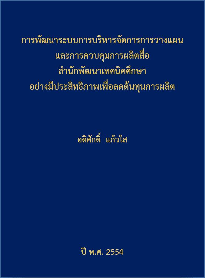 Cover of การพัฒนาระบบการบริหารจัดการการวางแผนและการควบคุมการผลิตสื่อ สำนักพัฒนาเทคนิคศึกษา อย่างมีประสิทธิภาพเพื่อลดต้นทุนการผลิต