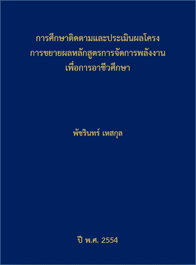Cover of การศึกษาติดตามและประเมินผลโครงการขยายผลหลักสูตรการจัดการพลังงานเพื่อการอาชีวศึกษา