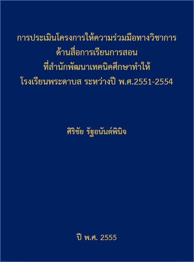 Cover of การประเมินโครงการให้ความร่วมมือทางวิชาการด้านสื่อการเรียนการสอน ที่สำนักพัฒนาเทคนิคศึกษาทำให้โรงเรียนพระดาบส ระหว่างปี พ.ศ.2551-2554
