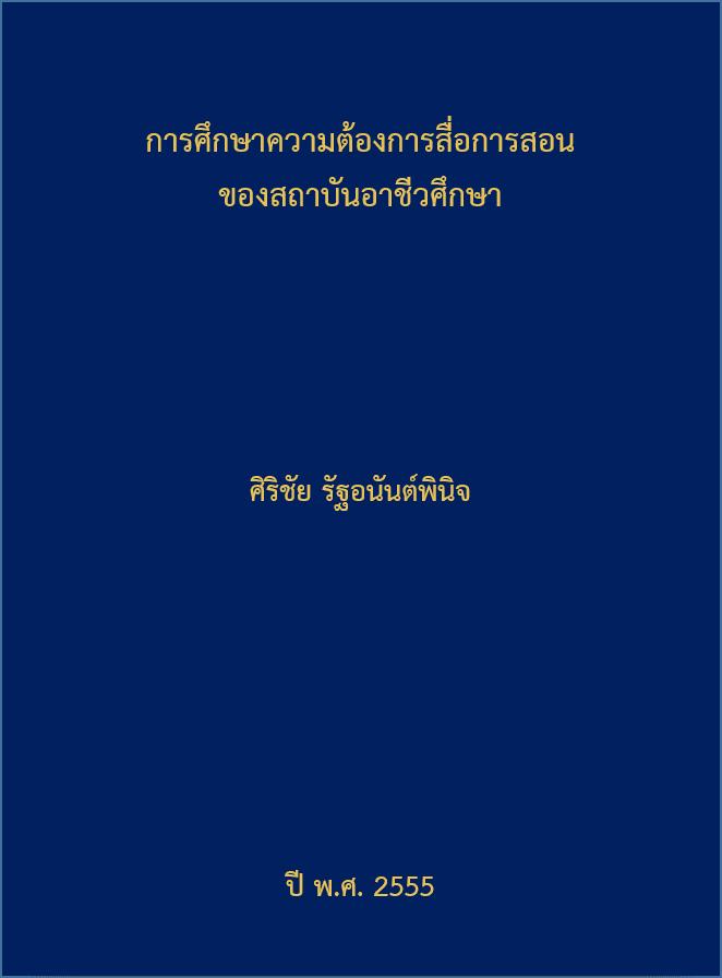 Cover of การศึกษาความต้องการสื่อการสอนของสถาบันอาชีวศึกษา