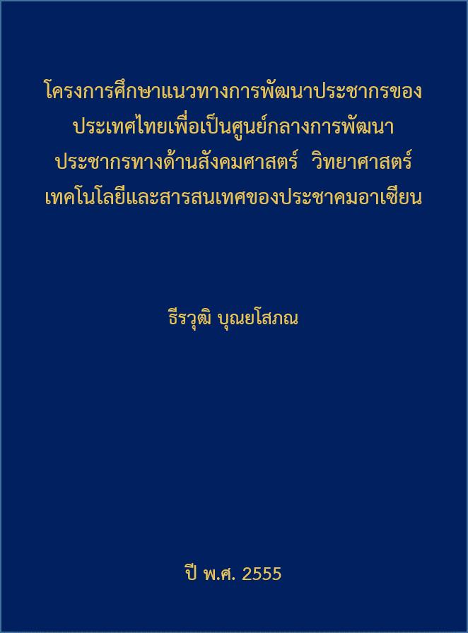 Cover of โครงการศึกษาแนวทางการพัฒนาประชากรของประเทศไทยเพื่อเป็นศูนย์กลางการพัฒนาประชากรทางด้านสังคมศาสตร์  วิทยาศาสตร์ เทคโนโลยีและสารสนเทศของประชาคมอาเซียน